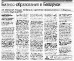 Бизнес-союз предпринимателей им.Кунявского проведет 26 апреля съезд и международную конференцию