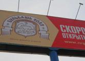 Строительство «Бульбашъ-холла» частично остановлено