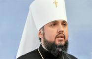 Предстоятель единой православной церкви Украины Епифаний: Двери нашей церкви открыты для всех