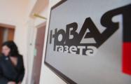 «Новая газета» сообщила о нападении на своих журналистов