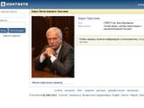 """Единоросы отказались от предложенных им страниц """"ВКонтакте"""""""