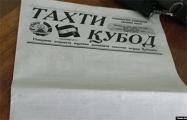 Государственная газета в Таджикистане вышла с пустой первой полосой