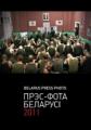 Московским фотографам запретили пикет в поддержку белорусских коллег
