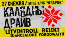 В Витебске пройдет фестиваль «Калядны драйв»