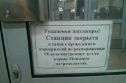 Из минского метро эвакуировали всех пассажиров и персонал