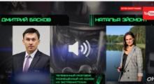 ГосТВ: разговор Баскова и Эйсмонт – спецоперация КГБ