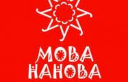 Курсы «Мова нанова» адкрыліся ў Глыбокім і Шаркоўшчыне