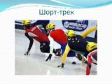 Иосиф Чугошвили и Ванесса Колодинская завоевали олимпийские лицензии на отборочном турнире по борьбе в Китае