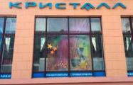 В центре Минска вместо «Кристалла» откроют «БульбаСтар»