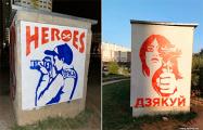 Кого увековечивали белорусы в муралах на этой неделе
