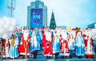 Сотни Дедов Морозов и Снегурочек прошли шествием по Минску
