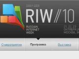 Утверждена программа Недели российского интернета - 2010