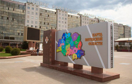 Фотофакт: В разгар эпидемии коронавируса властям Витебска понадобилась доска почета за $67 тысяч