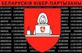 Кибер-партизаны взломали почту юриста «Амкодора»
