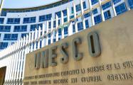 США выходят из ЮНЕСКО