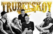 Trubetskoy впервые исполнит в Беларуси свои новые песни