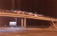 Жители Каменной Горки устроили акцию с флагами на мосту