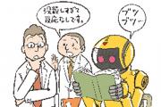Японцы разработают робота-абитуриента