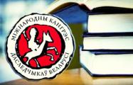 Конгресс белорусистов, который предполагали впервые провести в Беларуси, не состоится