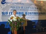 ПВТ заинтересован перенять опыт КНР в области поддержки малого инновационного бизнеса