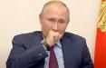 Путин угомонился