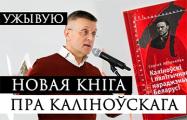 Сотні людзей прыйшлі на прэзэнтацыю кнігі «Каліноўскі і палітычнае нараджэньне Беларусі»