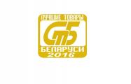 В Беларуси определены лучшие товары
