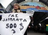 Зарплатная гонка грозит экономике инфляционной одышкой