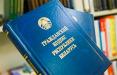 Гражданский кодекс Беларуси планируют изменить
