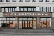 БГУ занял третье место среди университетов СНГ