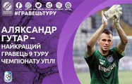 Белорусский футболист стал игроком тура в чемпионате Украины