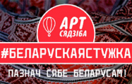 В Минске 19 сентября раздадут 2 километра национальных лент
