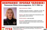 В Минске пропала молодая украинка