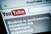 Роскомнадзор предупредил о блокировке YouTube