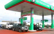 Когда бензин и дизельное топливо в Беларуси подорожают на десятки процентов?
