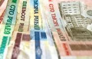 Белорусы прощаются с деньгами