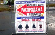Минторг заинтересовался «лохотроном» по продаже кожаных курток в Минске