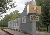 Для Доски почета выделили 112 тыс. рублей