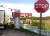 На границе с Беларусью застряли фуры с продуктами для России