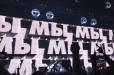 Рок-группа «Кино» исполнила на Минск-Арене «Перемен»
