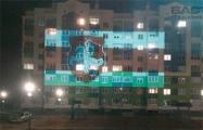 В Сморгони на многоэтажке появилась огромная проекция герба «Погоня»