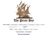 The Pirate Bay восстановил работу после двухдневного простоя