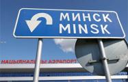 «Белавиа» открывает новый рейс Минск – Минск»