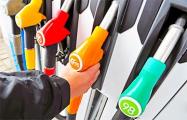 Завтра в Беларуси снова подорожает бензин