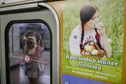 Из московского метро временно пропадет реклама
