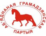 ОГП будет сотрудничать с литовской оппозицией