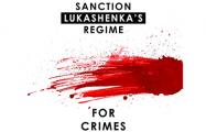 Требуем ввести санкции против режима Лукашенко за преступления против человечности