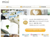 Twitter и японская социальная сеть объединились против Facebook