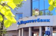Клиенты судятся с «Паритетбанком» за $660 тысяч, похищенных из банковских ячеек