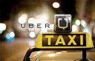 В Беларуси услуги Uber будут обложены НДС